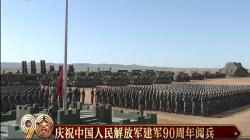 庆祝中国人民解放军建军90周年阅兵全程