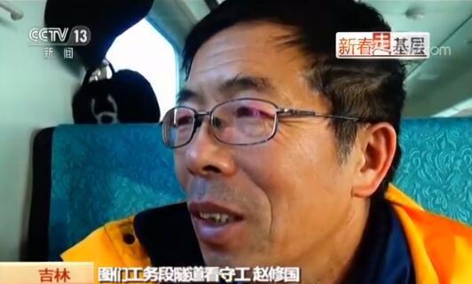 """皇家彩票网址是哪个:【新春走基层・在岗位上】深山""""守隧人""""的最后一班岗"""