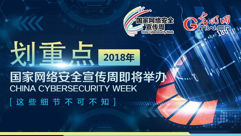 2018年国家网络安全宣传周即将举办 这些细节不可不知!