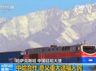 中国驻哈萨克斯坦大使:建交25年中哈关系硕果累累