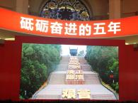 """""""砥砺奋进的五年""""大型成就展:一个个""""世界第一""""托起中国梦"""