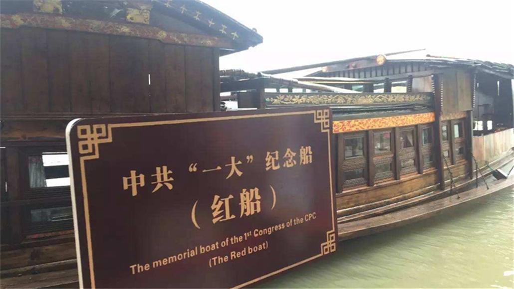 """探访中国共产党起航地:释""""红船精神""""新时代内涵"""
