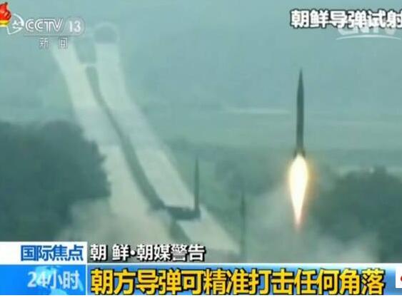 朝鲜首次成功发射导弹 射程远及美国 联合国秘书长:厚颜无耻