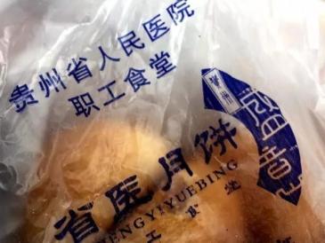 三甲医院卖月饼营业额超2亿?贵州医院出来澄清了