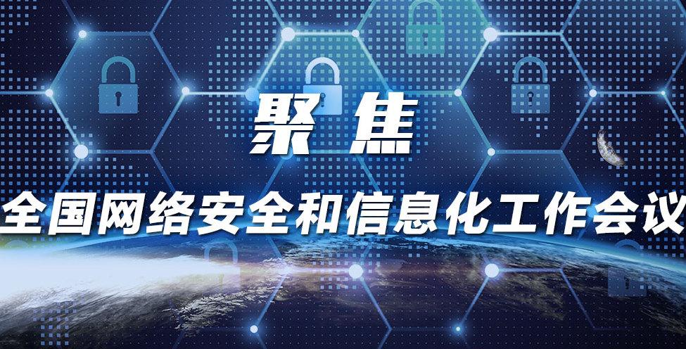 【专题】聚焦全国网络安全和信息化工作会议